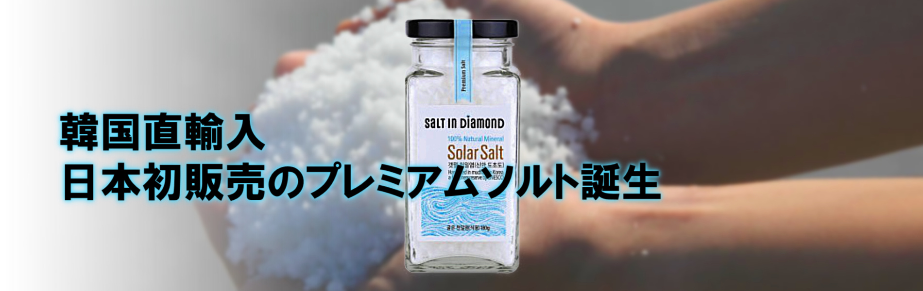 salt in diamond